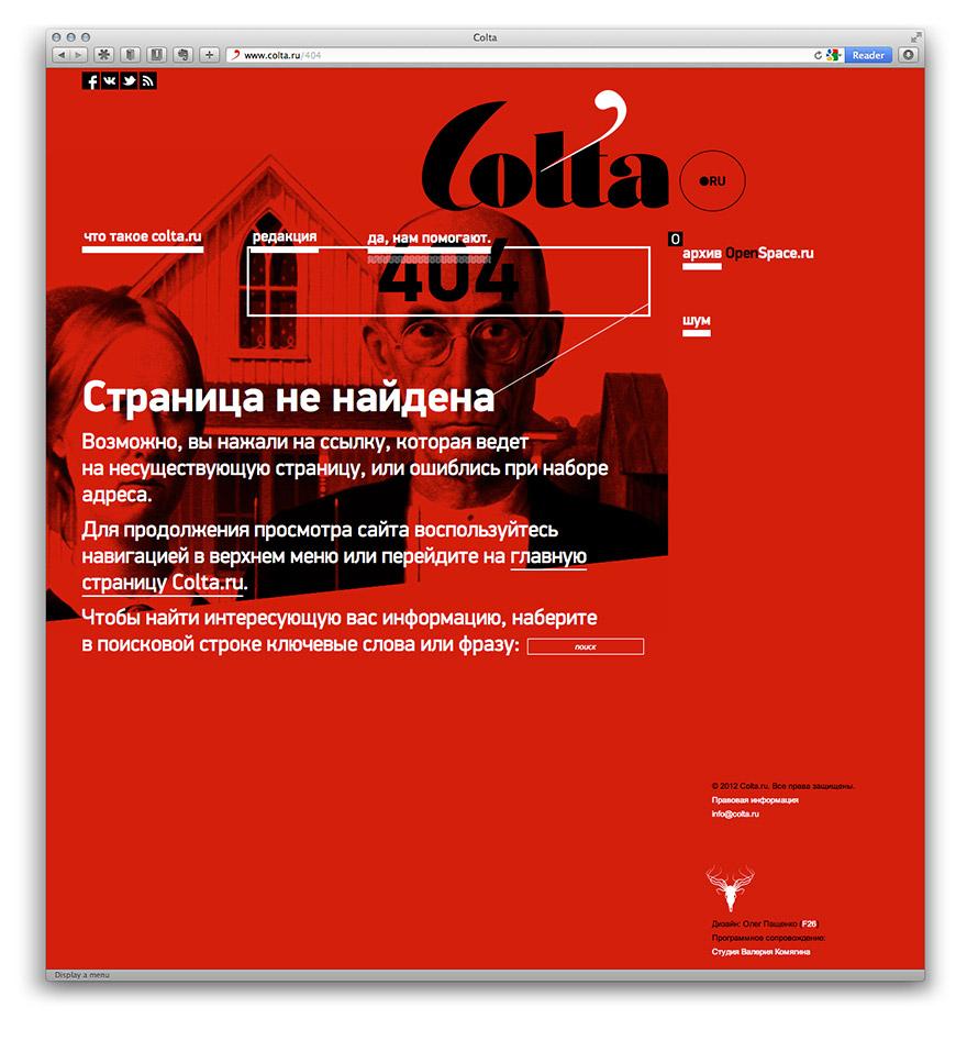 Страница 404 сайта Colta.ru